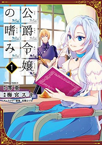 公爵令嬢の嗜み (1)