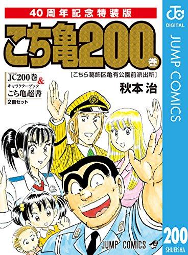 こちら葛飾区亀有公園前派出所200巻 40周年記念特装版