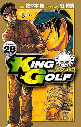 KING GOLF (28)