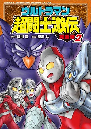 ウルトラマン超闘士激伝 完全版 (2)