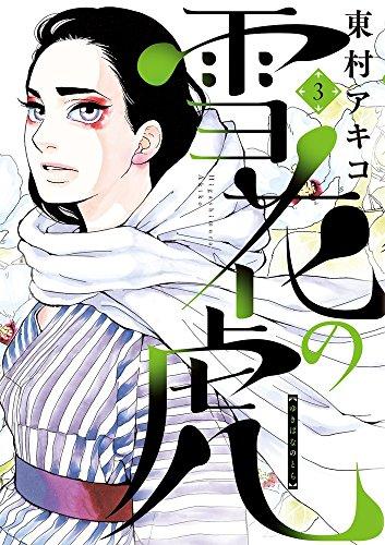 雪花の虎 (3)