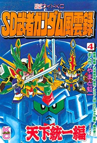 SD 武者ガンダム風雲録 (4)