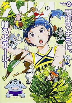 ハルタ 2016-MAY volume (34)