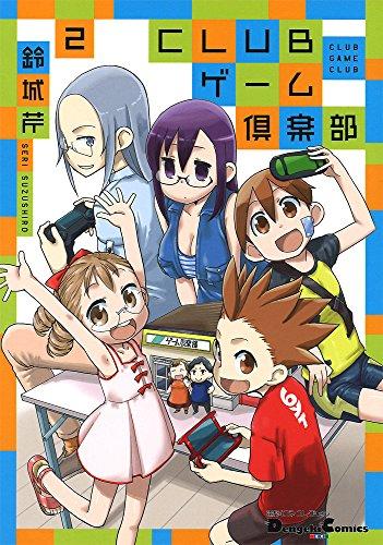 電撃4コマ コレクション CLUBゲーム倶楽部 (2)
