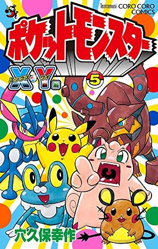 ポケットモンスターX・Y編 (5)
