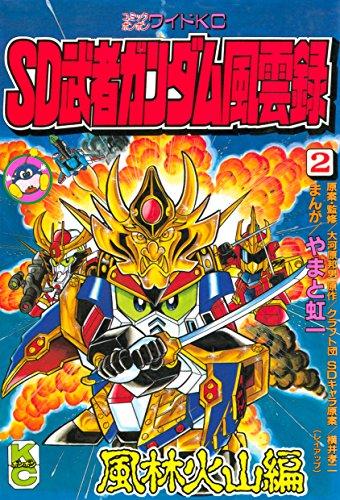 SD 武者ガンダム風雲録 (2)