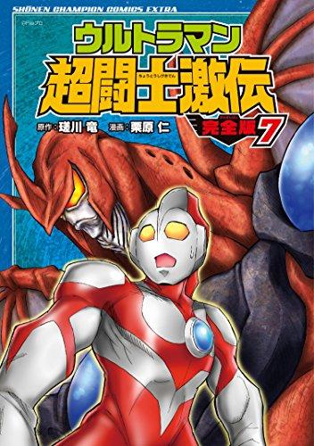 ウルトラマン超闘士激伝 完全版 (7)