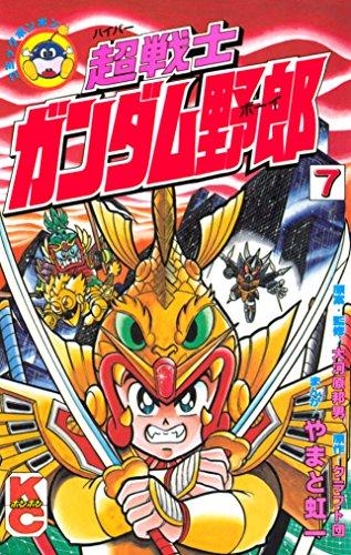超戦士 ガンダム野郎 (7)