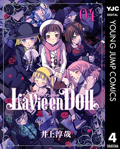 La Vie en Doll ラヴィアンドール (4)