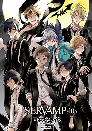 SERVAMP-サーヴァンプ- (10.5)