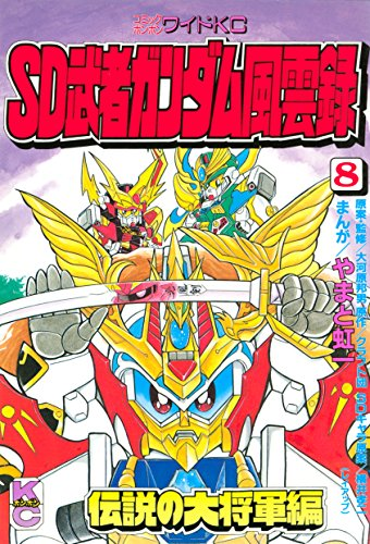 SD 武者ガンダム風雲録 (8)