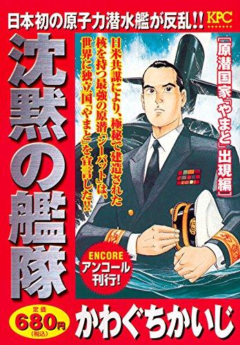 沈黙の艦隊 原潜国家「やまと」出現編 アンコール刊行!
