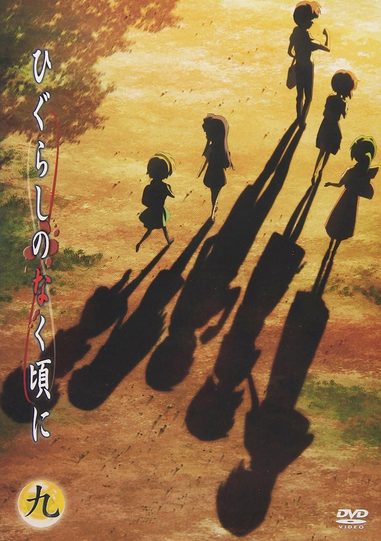 ひぐらしのなく頃に 第9巻〈通常版〉 [DVD]