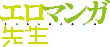 TVアニメ「エロマンガ先生」公式サイト