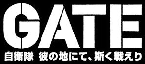 TVアニメ『 GATE(ゲート) 自衛隊 彼の地にて、斯く戦えり 』公式サイト