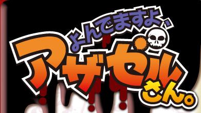 【よんでますよ、アザゼルさん。】アニメ公式サイト コチラからアニメ情報をチェック!!
