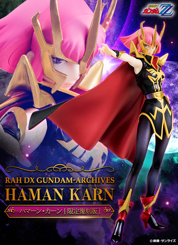 「RAH DX GA」シリーズから、ハマーン・カーン限定復刻!