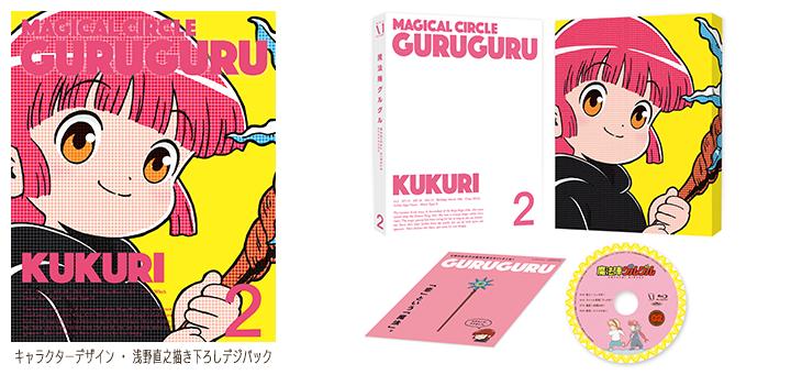 『魔法陣グルグル』Blu-ray&DVD 第2巻 発売情報