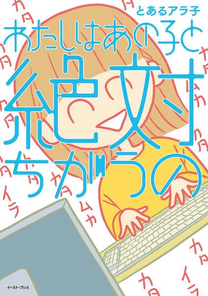 ebookjapan 無料試し読みはコチラ