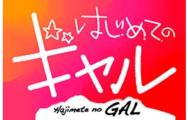 TVアニメ「はじめてのギャル」公式サイト