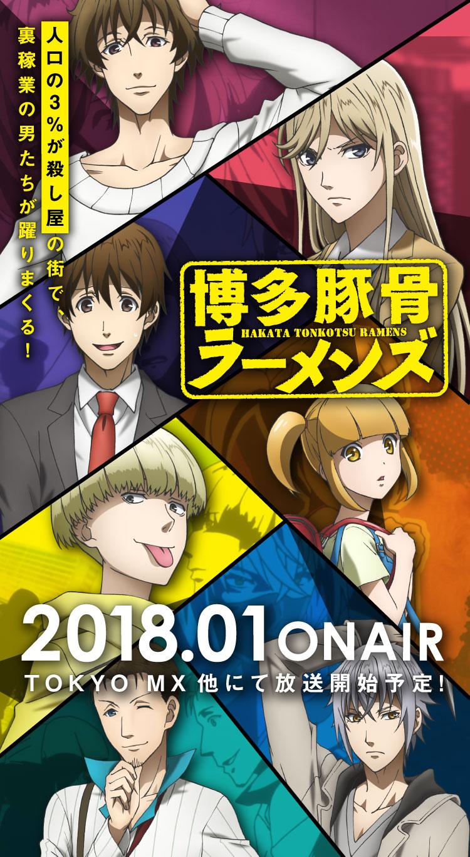 【2018年冬アニメ】『博多豚骨ラーメンズ』PV情報