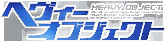 TVアニメ『ヘヴィーオブジェクト』公式サイト
