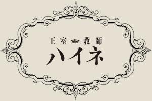TVアニメ「王室教師ハイネ」公式サイト