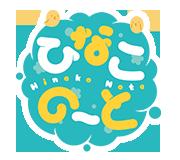 TVアニメ「ひなこのーと」公式サイト