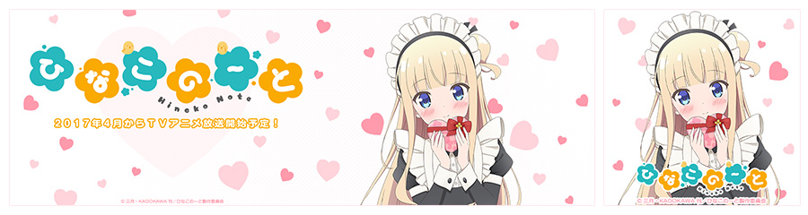 TVアニメ「ひなこのーと」公式サイト 詳細はコチラから!!