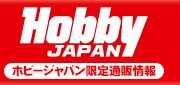 ホビージャパン限定通販 ←詳細、ご購入はコチラから!!