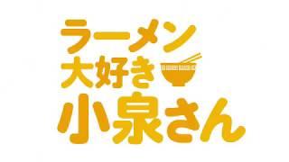 アニメ「ラーメン大好き小泉さん」公式サイト