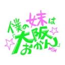ニコニコチャンネル 僕の妹は「大阪おかん」 第1話「ある朝、大阪おかんの妹ができまして。」 無料視聴はコチラ!!