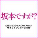 ニコニコチャンネル 坂本ですが? 第1話「1年2組坂本君/ビー・クワイエット」 無料視聴はコチラ!!