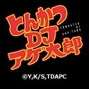 ニコニコチャンネル とんかつDJアゲ太郎 第1話「昼も夜もアゲてやる!」 無料視聴はコチラ!!