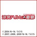 ニコニコチャンネル 涼宮ハルヒの憂鬱(2009年放送版) 第1話 「涼宮ハルヒの憂鬱 I」