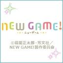 ニコニコチャンネル NEW GAME! 第1話「なんだかホントに入社した気分です!」 無料視聴はコチラ!!