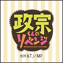 ニコニコチャンネル 『政宗くんのリベンジ』 第1話無料視聴はコチラ‼