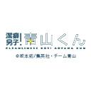 ニコニコチャンネル 潔癖男子!青山くん 第1話「青山くんはキレイ好き」 無料視聴はコチラ!!