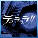 ニコニコチャンネル 『デュラララ!!』第1話無料視聴はコチラ‼