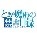 ニコニコチャンネル『とある魔術の禁書目録』第1話「学園都市」無料視聴はコチラ!!