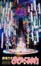 バンダイチャンネル 魔法少女まどか☆マギカ 第1話 夢の中で逢った、ような… 視聴はコチラ!!