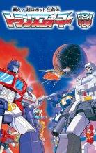 バンダイチャンネル 戦え!超ロボット生命体トランスフォーマー 第1話 地球への道 無料視聴はコチラ!!