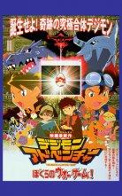 バンダイチャンネル 劇場版デジモンアドベンチャー ぼくらのウォーゲーム!