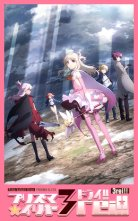 バンダイチャンネル Fate/kaleid liner プリズマ☆イリヤ ドライ!! 第1話 銀色に沈む街