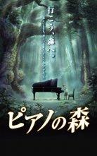 バンダイチャンネル ピアノの森