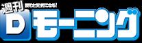 週刊Dモーニング-マンガ雑誌「モーニング」の電子版