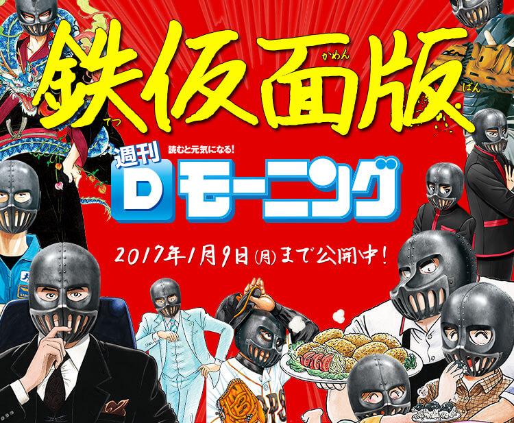 「島耕作」に鉄仮面!? 人気作の「神回」を試し読み!!