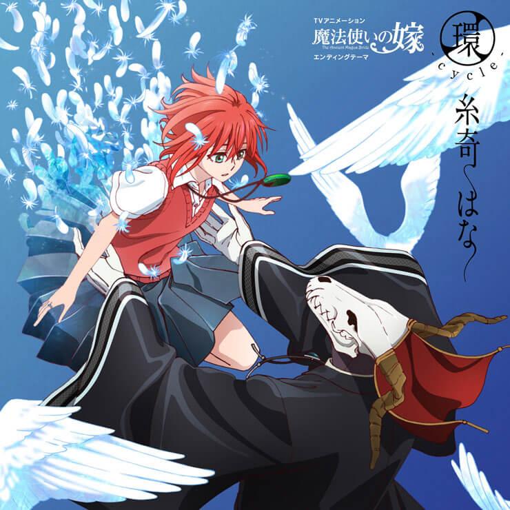 TVアニメ『魔法使いの嫁』11月1日発売のCD情報