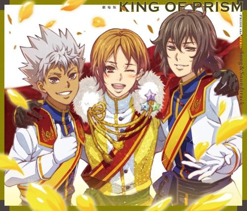 劇場アニメ『KING OF PRISM -PRIDE the HERO-』9月27日発売のCD情報