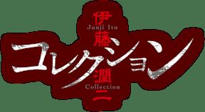 TVアニメ伊藤潤二「コレクション」
